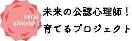 公認心理師実務経験実施施設【メンタルクリニック・ダダ】Fルート・Bルート